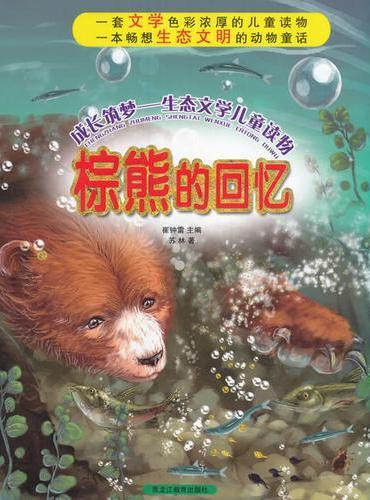 棕熊的回忆