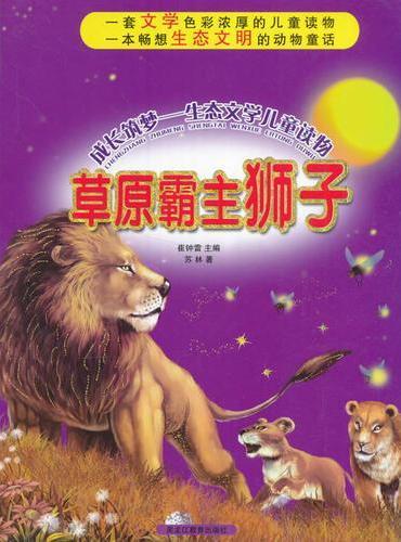 草原霸主狮子