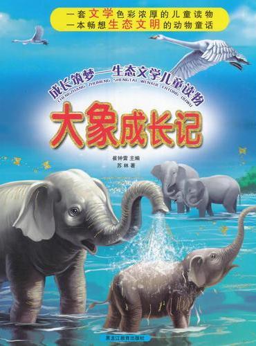 大象成长记