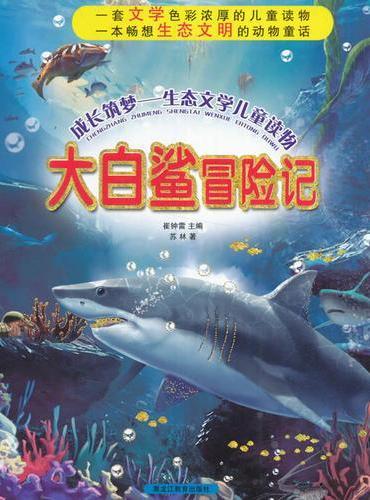 大白鲨冒险记