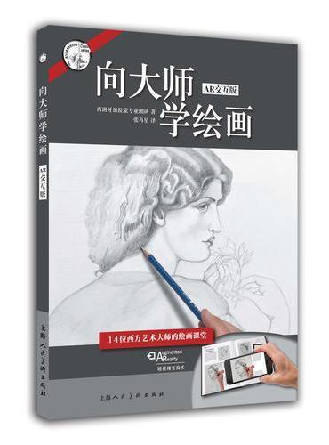 向大师学绘画(AR交互版)——-西方经典美术技法译丛