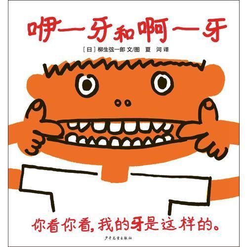 幼幼成长图画书咿——牙和啊——牙