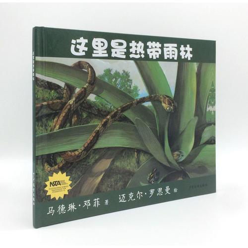 生命之网-这里是热带雨林
