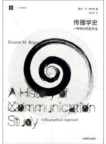 传播学史--一种传记式的方法(大学译丛)