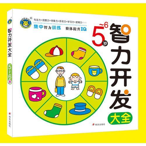 河马文化--智力开发大全5-6岁