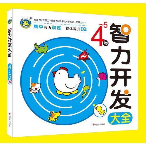 河马文化--智力开发大全4-5岁