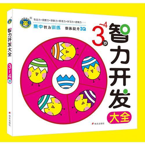 河马文化--智力开发大全3-4岁