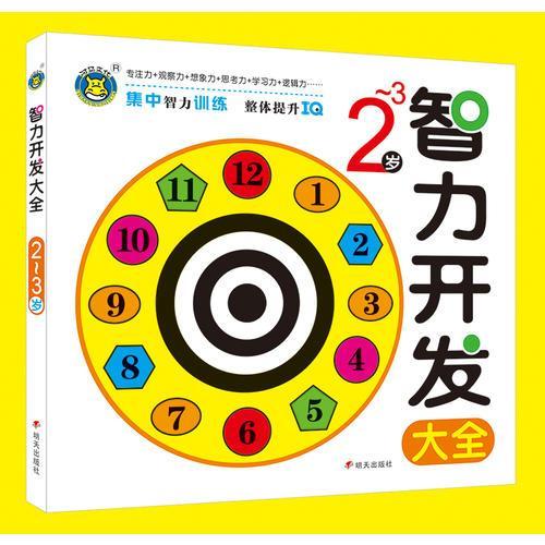 河马文化--智力开发大全2-3岁