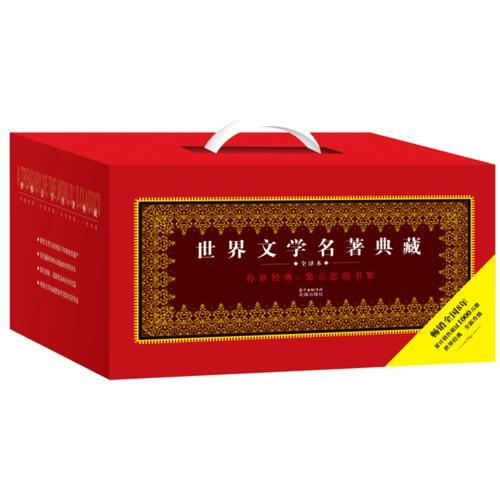 世界文学名著典藏·全译本:套盒6