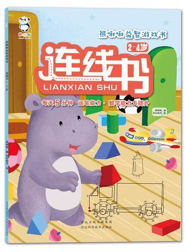 熊啾啾益智游戏书 连线书2-4