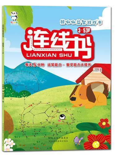 熊啾啾益智游戏书 连线书3-5