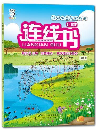 熊啾啾益智游戏书 连线书4-6
