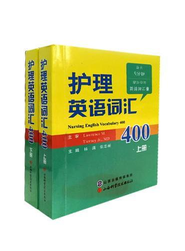 护理英语词汇400(上、下册)