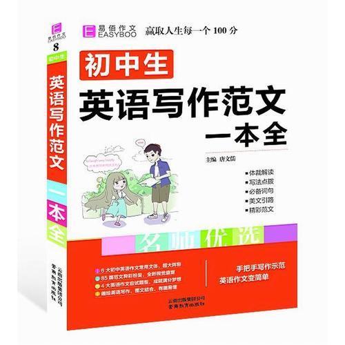 初中生英语写作范文一本全(GS16)