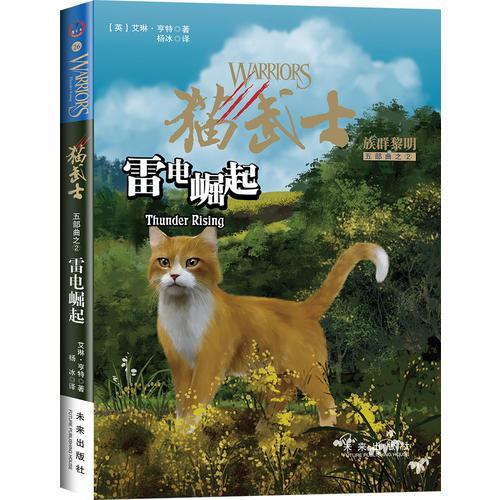 猫武士五部曲·族群黎明2:雷电崛起