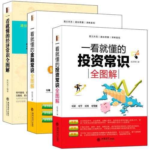 畅销套装-一看就懂的经济学、金融学、投资学常识全图解(共3册)三本书为你提供有效全面的经营、投资、融资、博弈路线图