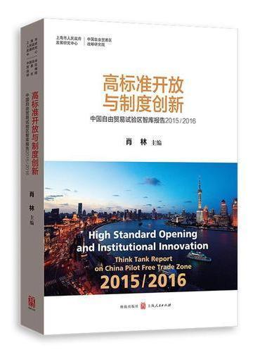 高标准开放与制度创新——中国自由贸易试验区智库报告2015/2016