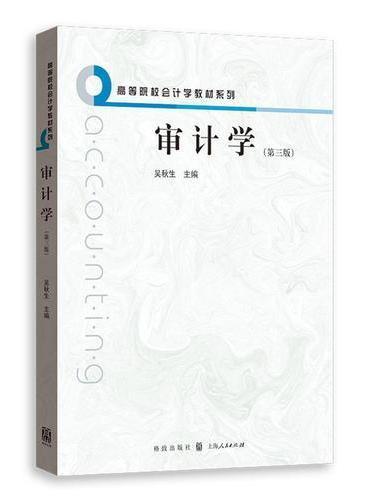 审计学(第三版)(高等院校会计学教材系列)
