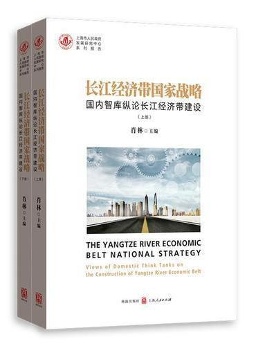 长江经济带国家战略——国内智库纵论长江经济带建设