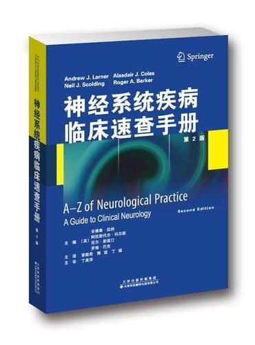 神经系统疾病临床速查手册