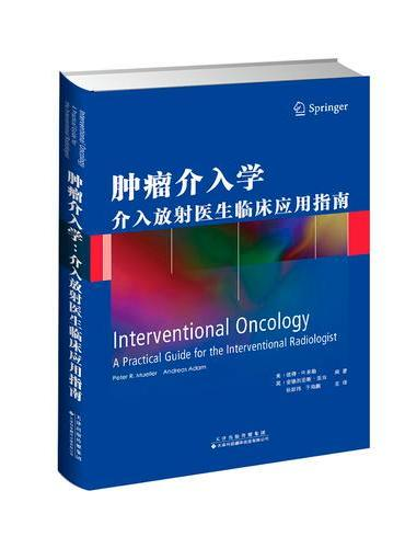 肿瘤介入学:介入放射医生临床应用指南