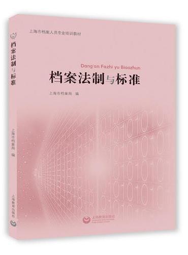 档案法制与标准