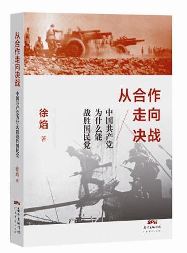 从合作走向决战:中国共产党为什么能战胜国民党