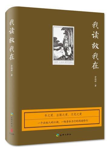 """我读故我在(关于""""书之爱,出版之爱,文化之爱""""。一个出版人的江湖,一场身体力行的阅读修行。布面精装典藏版)"""
