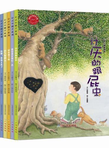 心灵小捕手系列(共6册)