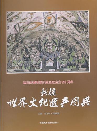 新疆世界文化遗产图典