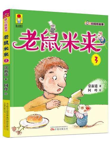 最小孩童书·最动物系列:老鼠米来3(彩绘注音版)