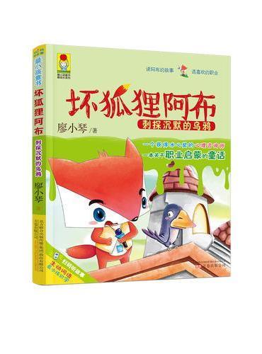 最小孩童书·最成长系列:坏狐狸阿布·刺探沉默的乌鸦(彩绘注音版)