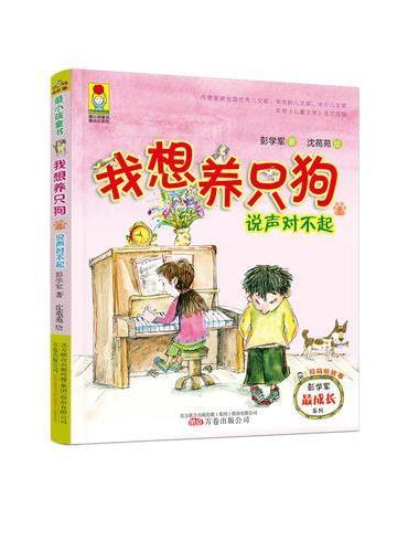 最小孩童书·最成长系列:我想养只狗2·说声对不起(彩绘注音版)