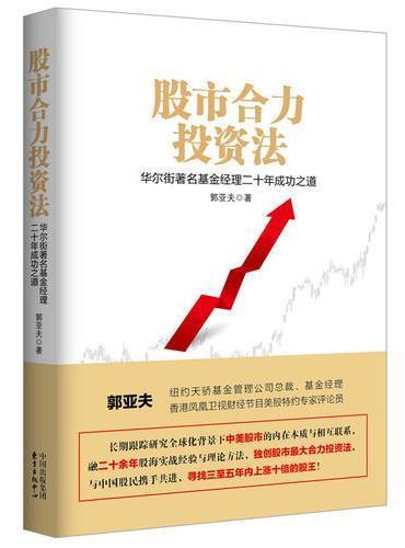 股市合力投资法——华尔街著名基金经理二十年成功之道