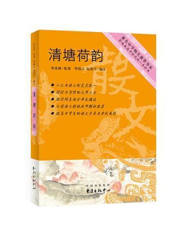 清塘荷韵(著名中学师生推荐书系)