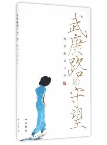 武康路的守望--杨华爱情诗抄