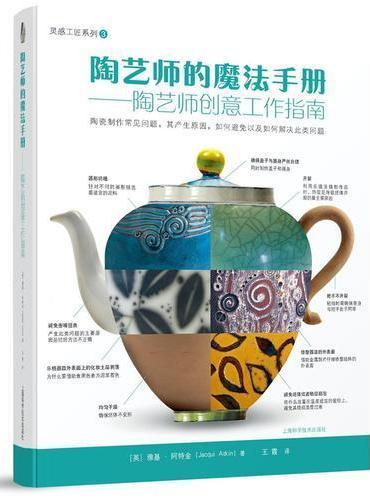 陶艺师的魔法手册--陶艺师创意工作指南