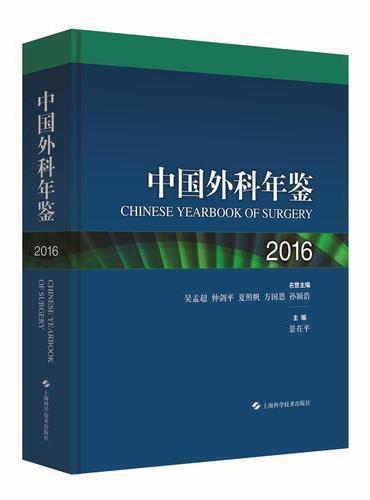 中国外科年鉴2016