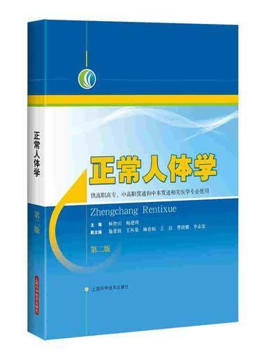 正常人体学(第二版)(供高职高专、中高职贯通和中本贯通相关医学专业使用)