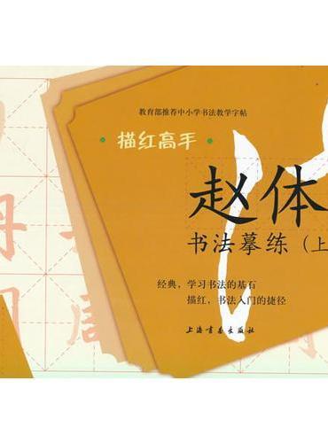 描红高手·赵体书法摹练(上)