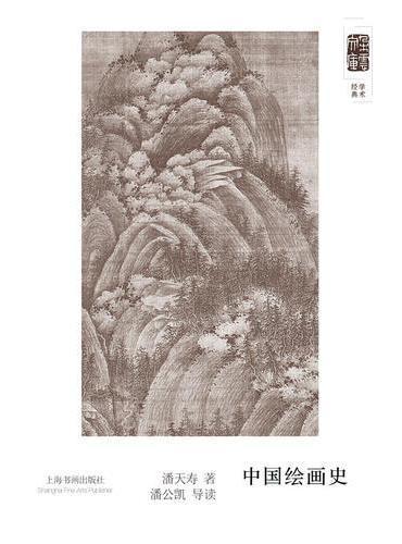 朵云文库·学术经典·中国绘画史(潘天寿)