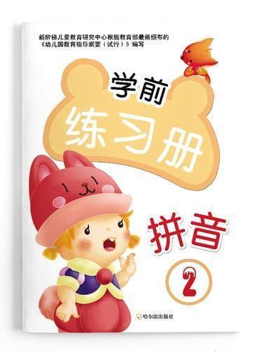 学前练习册.拼音2