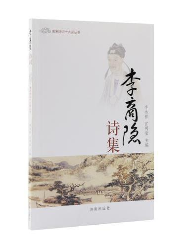 唐宋诗词十大家丛书:李商隐·诗集