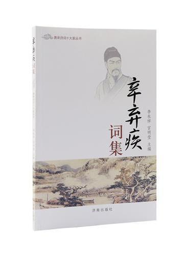 唐宋诗词十大家丛书:辛弃疾·词集