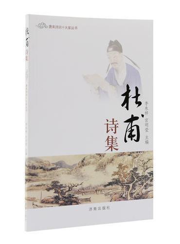 唐宋诗词十大家丛书:杜甫·诗集