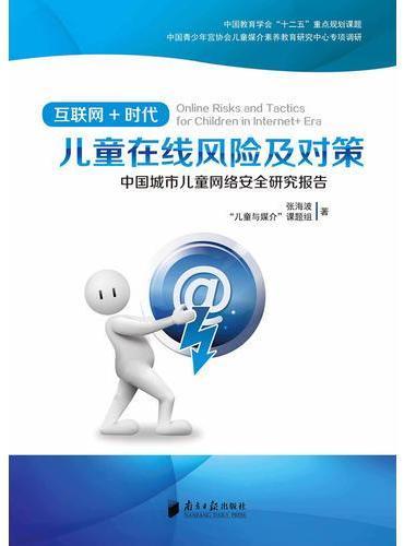中国城市儿童网络安全研究报告——互联网+时代儿童在线风险及对策