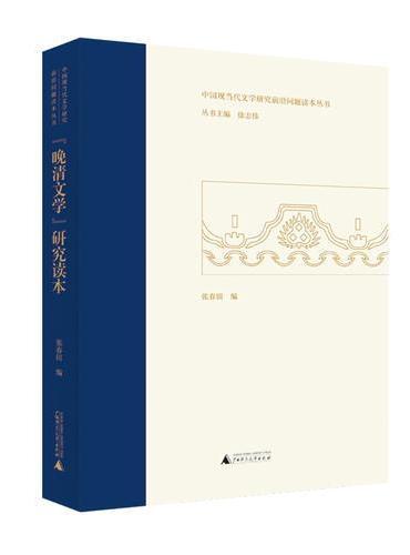 """中国现当代文学研究前沿问题读本丛书  """"晚清文学""""研究读本"""