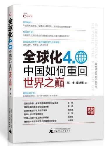 全球化4.0:中国如何重回世界之巅