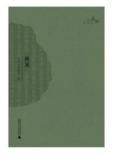 西樵历史文化文献丛书  樵风