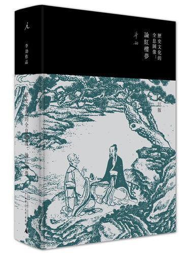 历史文化的全息图像:论红楼梦(精装增订版)